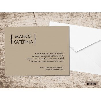 Wedding Invitation Brown Shades